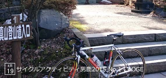 CAO2015_01