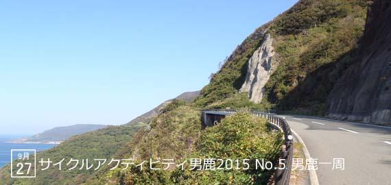 CAO2015_05