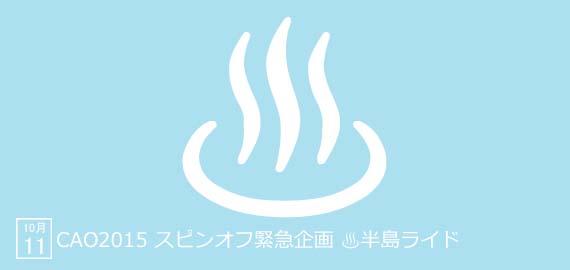 onsen_3010