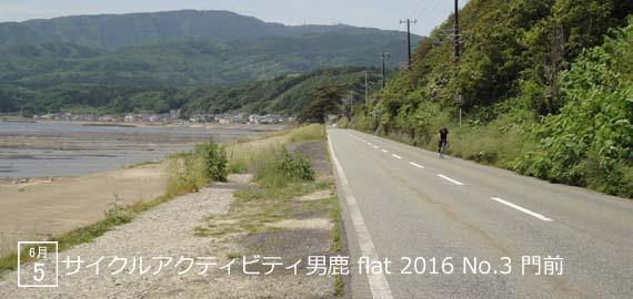 CAO2016_03