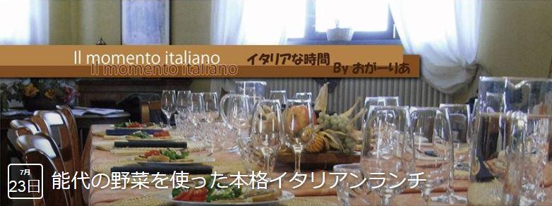 noshiro_italia_01